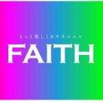 FAITHの役割