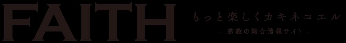 宗教・哲学情報メディア|FAITH(フェイス)|